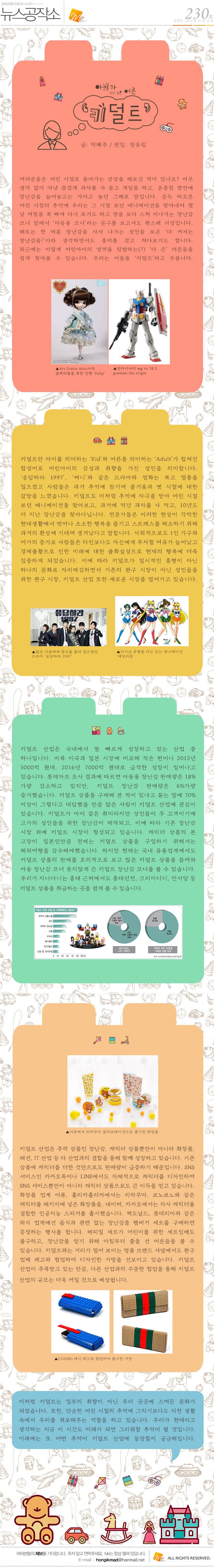 뉴스공작소 230호 편집 수정.jpg