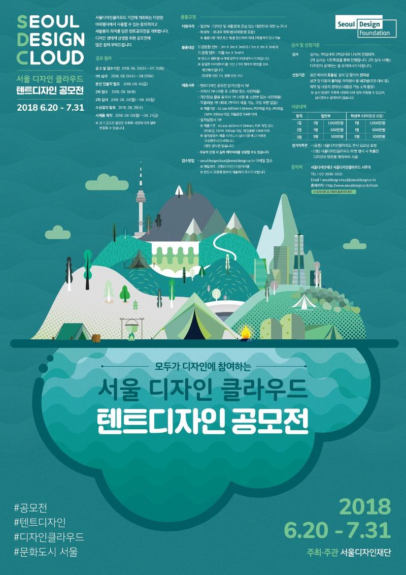 디자인클라우드-텐트공모전-포스터-웹.jpg