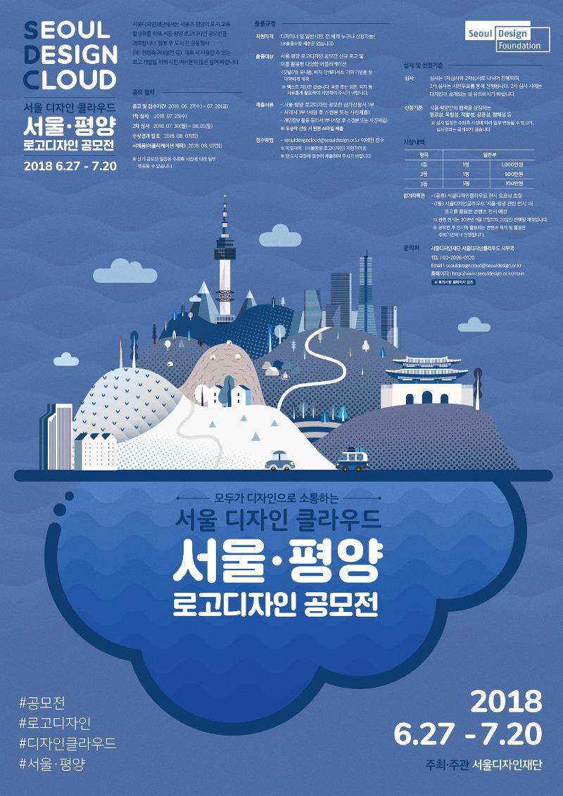 서울평양-로고디자인공모전-포스터.jpg