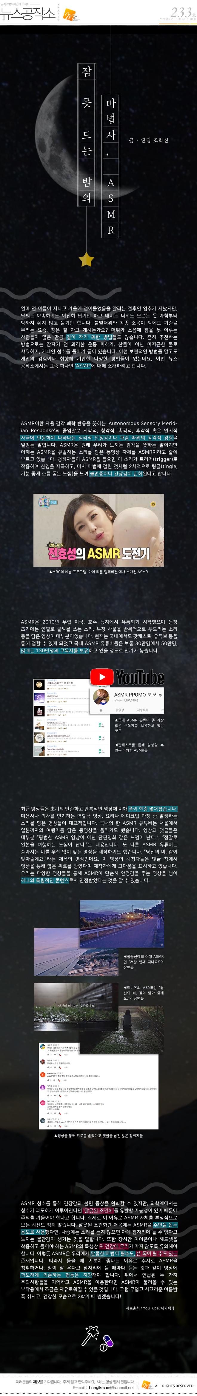 뉴스공작소 233호 편집.png