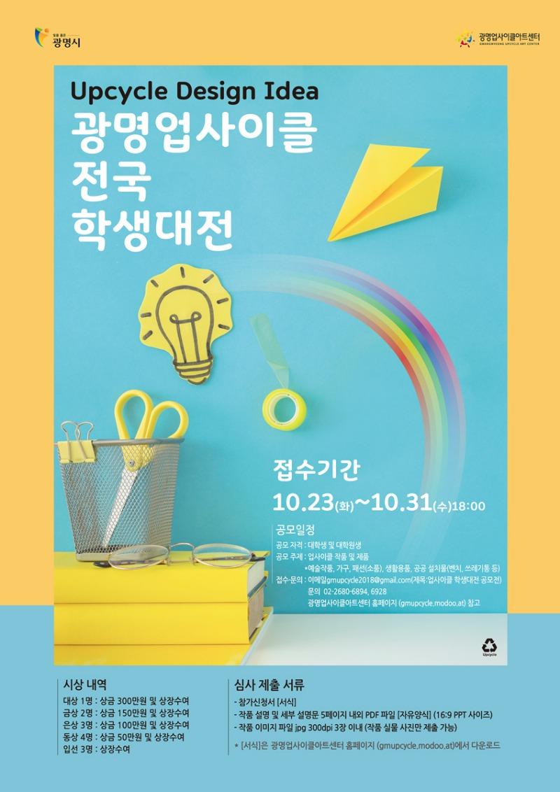 [포스터]광명업사이클학생대전.jpg