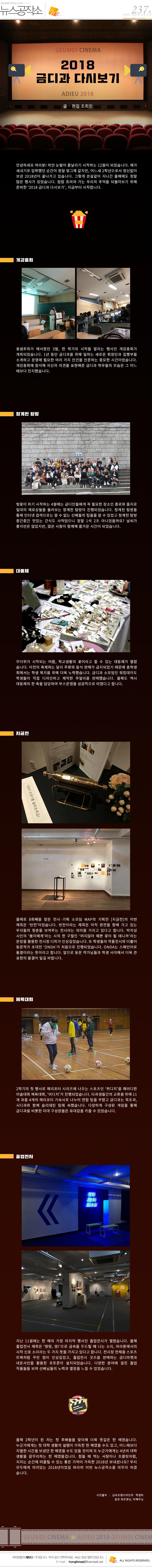 뉴스공작소 237호 편집3.png