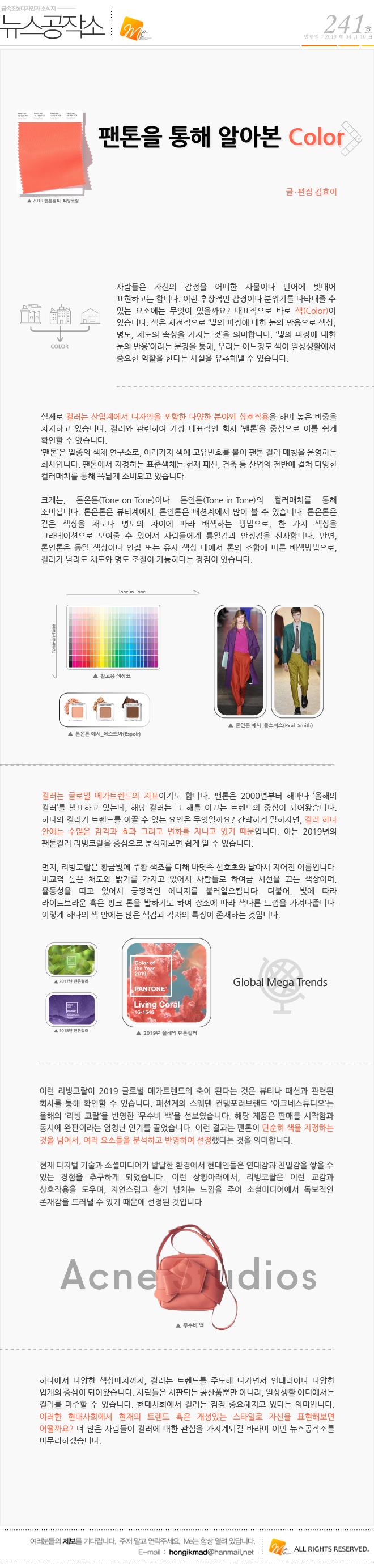 뉴스공작소 241호 최종본 -01.png
