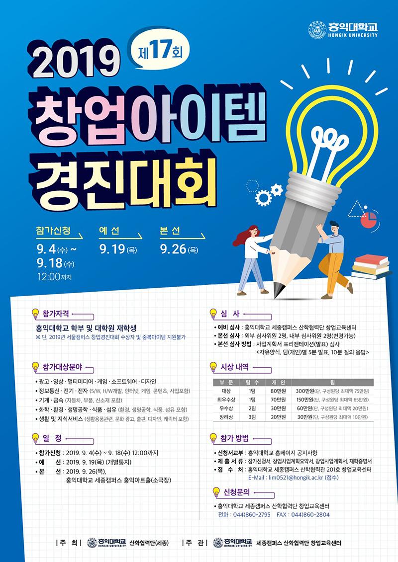 2019-제17회-창업아이템-경진대회-포스터(A2).jpg