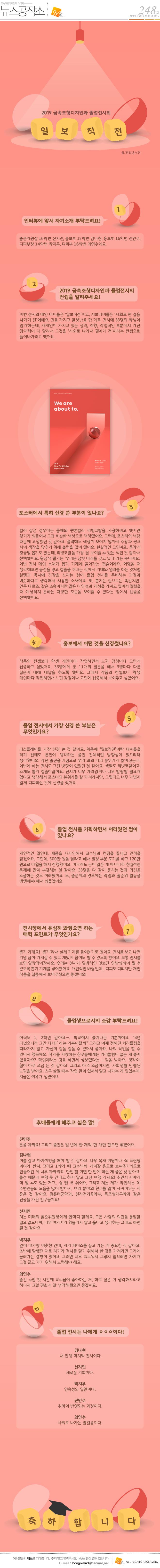 뉴스공작소 248호 편집 수정 최최종-01.png