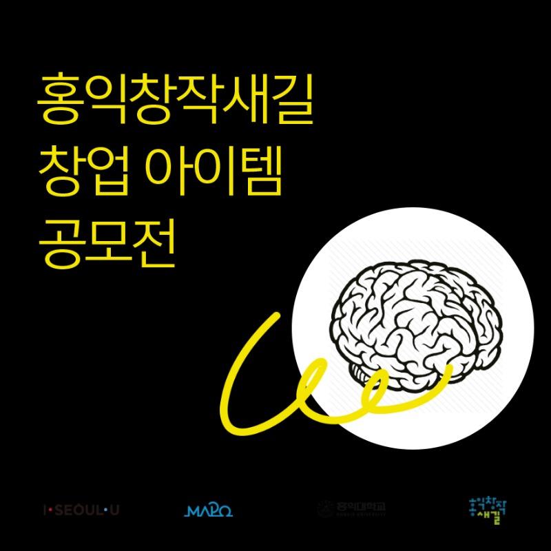 홍익창작새길 창업 아이템 공모전_카드뉴스1.jpg