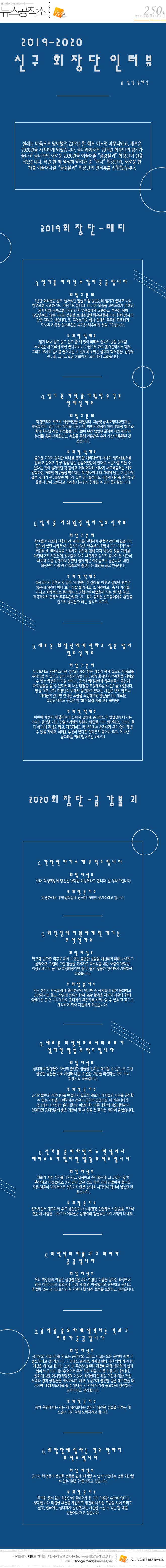 뉴스공작소_250호.png