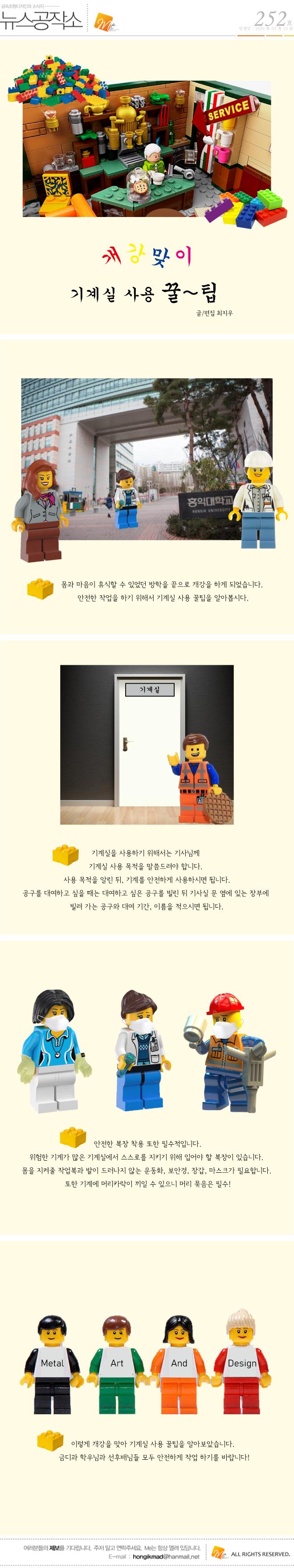 뉴스공작소-252호.png