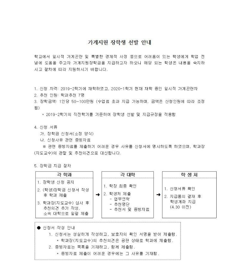 가계지원 장학생 추천 선발 안내001.jpg