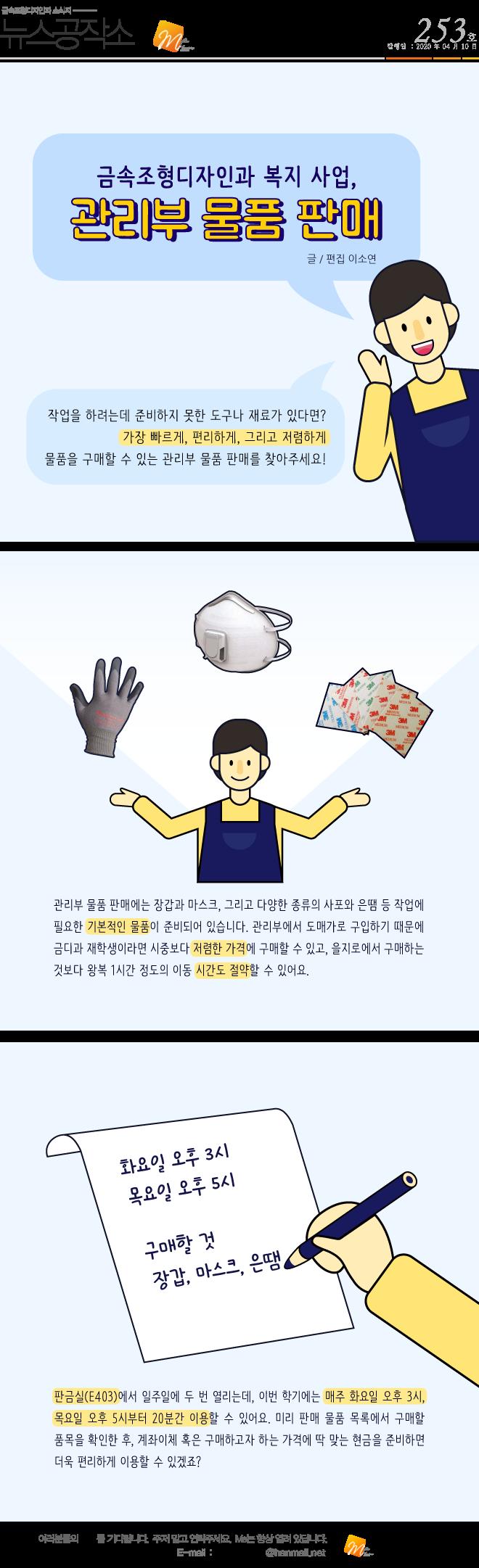뉴스공작소253호.png
