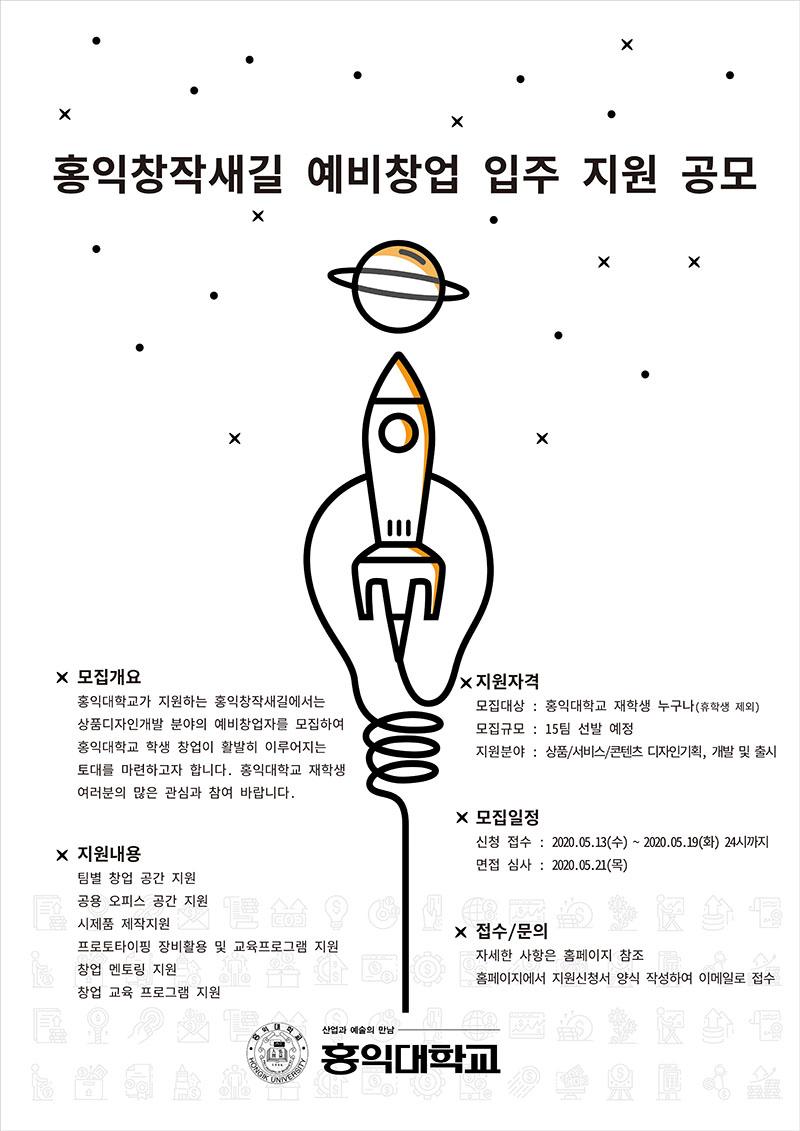 홍익창작새길_예비창업팀 모집포스터_01.jpg