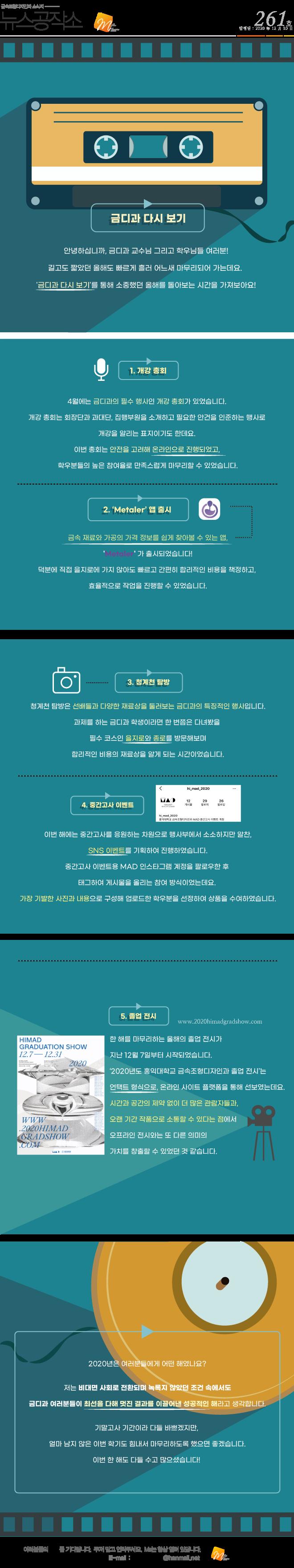뉴공-261호-편집-수정.png