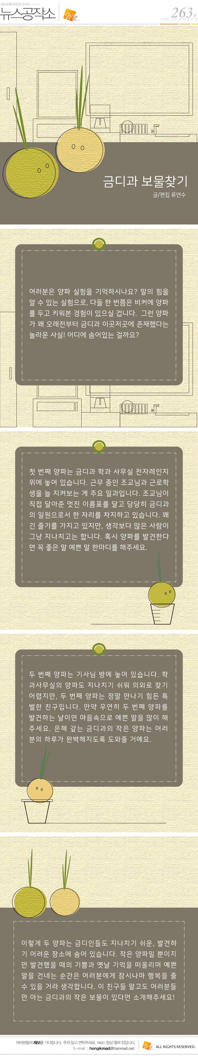 뉴공263호편집-수정8.png